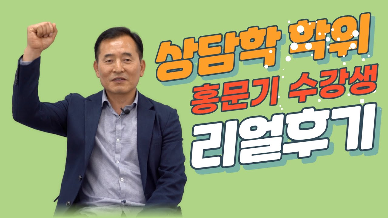 상담학 홍문기 수강생 리얼후기_썸네일