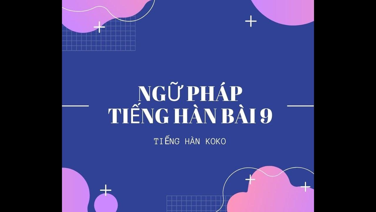 [NGỮ PHÁP TIẾNG HÀN] Ngữ pháp bài 9 sơ cấp 1 tiếng Hàn tổng hợp | TIẾNG HÀN KOKO