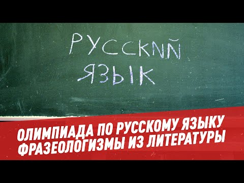 Олимпиада по русскому языку. Фразеологизмы из литературы - Подмосковные вечера