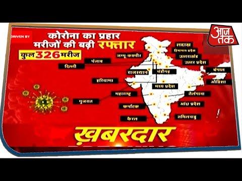 Khabardar: क्या भारत में कोरोना विस्फोटक हो रहा है ?, जनता कर्फ्यू से क्या होगा फायदा ?