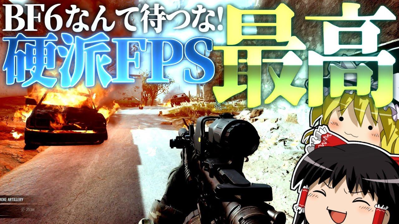 【現代戦】硬派FPS入門みたいな戦争ゲームが最高に楽しい【Insurgency: Sandstorm・ゆっくり実況】