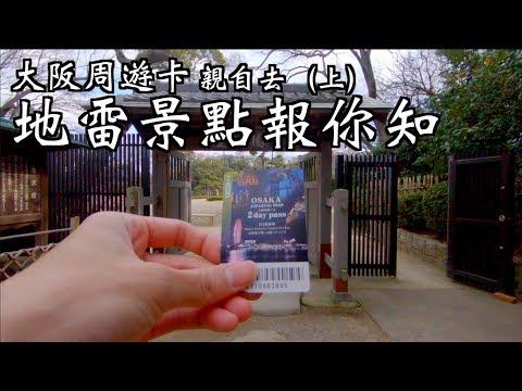【大阪周遊卡-全景點親自去!!!】灌水景點Get out!!!|上集|景點糾察隊系列|