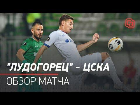 """Лудогорец"" - ЦСКА: обзор матча"