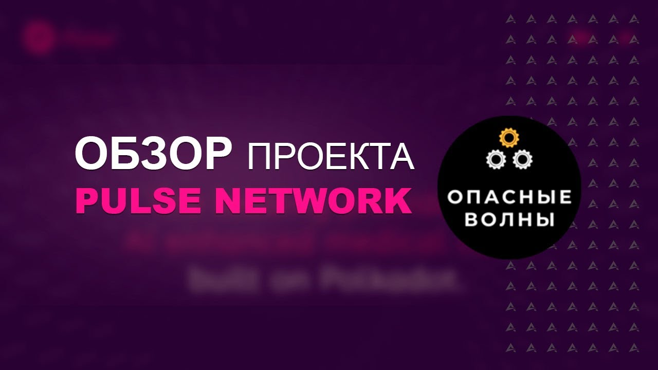 👑Pulse Network - Блокчейн в отрасли медицины и здравоохранения. Основные фишки проекта.👑