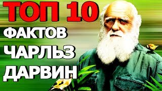 Топ 10 Фактов Чарльз Дарвин