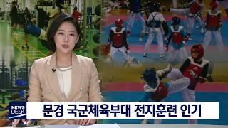 [대구MBC뉴스] 국군체육부대 전지훈련 몰린다