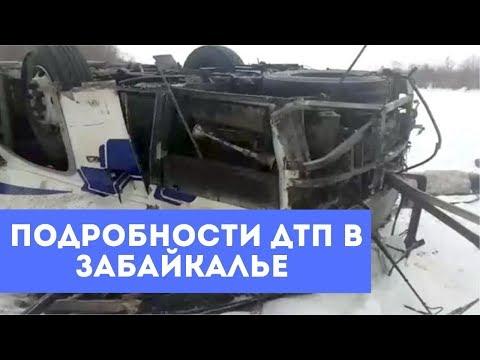 Пострадавшим в ДТП в Забайкалье помогали очевидцы