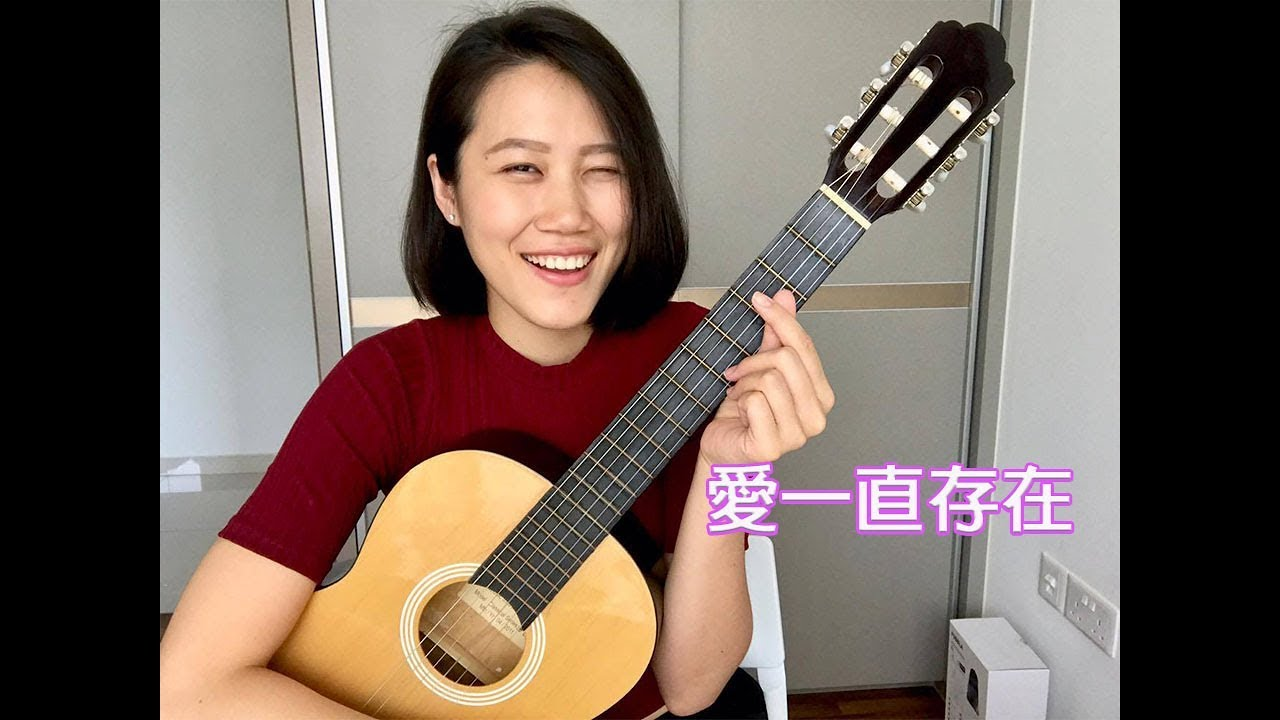 【愛一直存在】梁文音 - 自己彈自己唱 - YouTube
