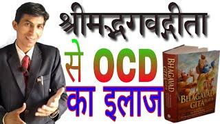 Geeta Therapy || श्रीमद्भागवत गीता से ओसीडी का इलाज || OCD cure by Bhagwat Geeta || Arjuna & Krishna