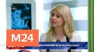 Смотреть видео Московская афиша. Куда сходить в столице, если не в фан-зону? - Москва 24 онлайн