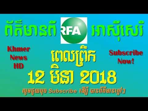 វិទ្យុអាស៊ីសេរី, ពេលព្រឹក, RFA Khmer Radio, Radio Free Asia, RFA, Morning News, 12 March 2018