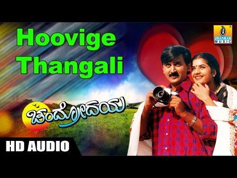 Hoovige Thangali - Chandrodaya