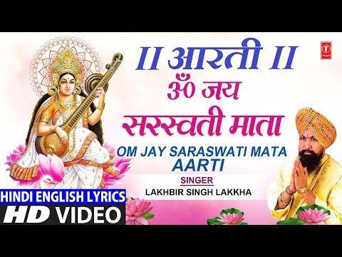 ॐ जय सरस्वती माता Aarti Saraswati Mata Ki I Hindi English Lyrics,LAKHBIR SINGH LAKKHA,Aartiyan