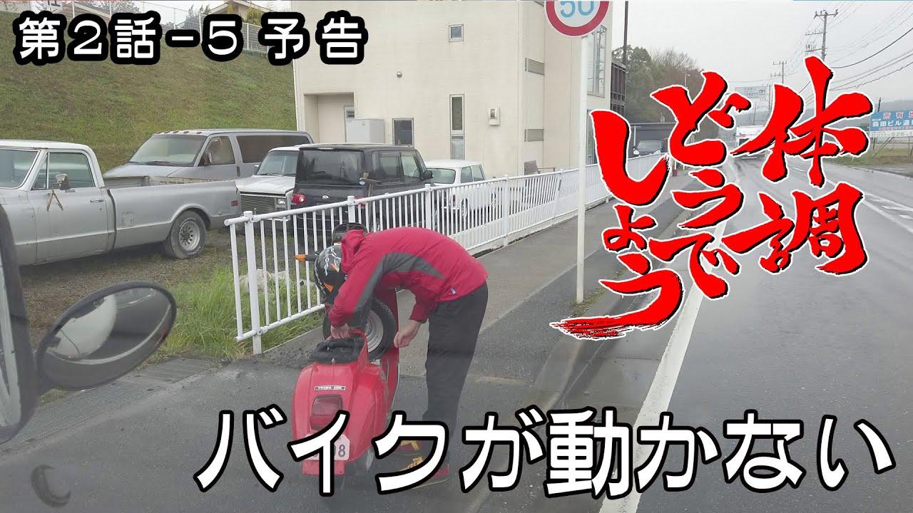 【予告編】VESPA始動 遂に東京へ出発【佐賀→東京 原付横断1,300km 体調どうでしょう】第2話-5