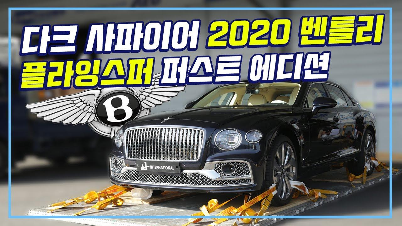 다크 사파이어 2020 벤틀리 플라잉스퍼 퍼스트 에디션 통관 완료
