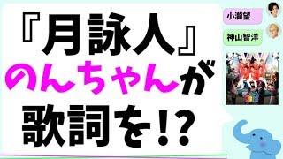 ジャニーズWESTの小瀧望くんが、桐山照史くんとのユニット曲『月詠人』...