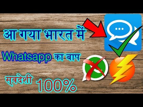 Indian Chatting App Will Come In India In Hindi Just Downlode And Use This App