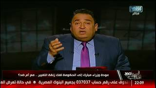 محمد على خير لرئيس الوزراء | ليه مبتخترش الشباب!