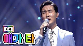 신유 노래 mp3