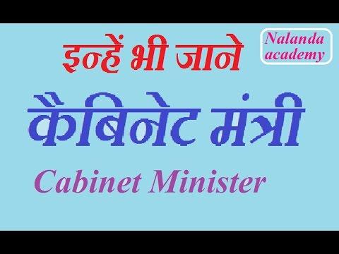 Cabinet Minister कैबिनेट मंत्री