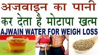 अगर च हत ह वजन कम करन त अजव इन क प न ह बह त उपय ग ajwain water for weight loss in hindi