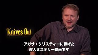 『ナイブズ・アウト/名探偵と刃の館の秘密』日本版予告