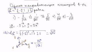 Найти сумму направляющих косинусов вектора