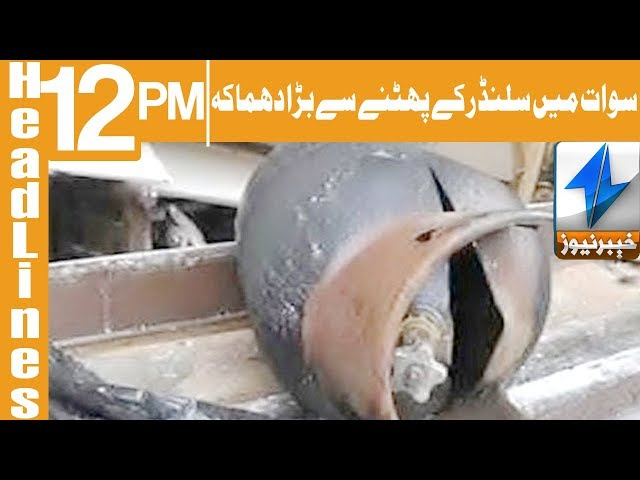 Eight injured in gas cylinder explosion in Swat | Headlines 12 PM | 19 January 2019 | Khyber News