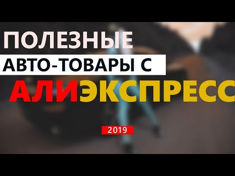ПОЛЕЗНЫЕ АВТО ТОВАРЫ с АлиЭкспресс 2019
