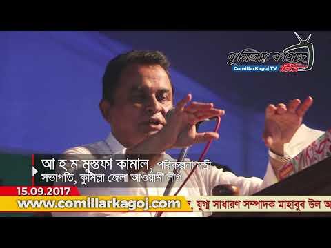 কুমিল্লায় আওয়ামী লীগের প্রতিনিধি সভায় বক্তব্য রাখছেন আ হ ম মোস্তফা কামাল