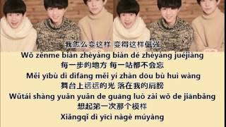 [Pinyin Lyrics] 样 - Young - TFBOYS