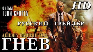 Гнев (2004) - Дублир Трейлер Open Matte HD