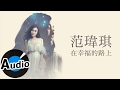 Download 范瑋琪 Christine Fan - 在幸福的路上 On the road to happiness (官方歌詞版) - FanFan范瑋琪《在幸福的路上》世界巡迴演唱會主題曲 MP3 song and Music Video