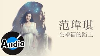 范瑋琪 Christine Fan - 在幸福的路上 On the road to happiness (官方歌詞版) - FanFan范瑋琪《在幸福的路上》世界巡迴演唱會主題曲