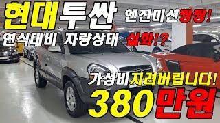 허위매물 없는 중고차 380만원 판매중!! 현대투싼 추…