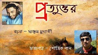 প্রত্যুত্তর (PROTYUTTOR) - Souvik & Riktam