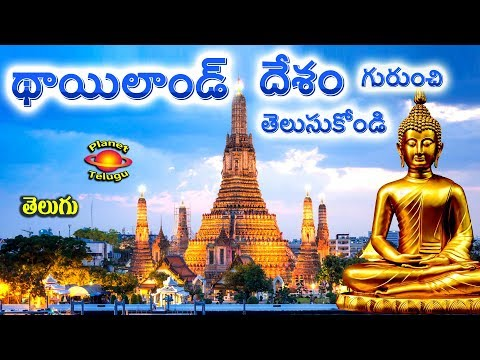 Know about Thailand  థాయిలాండ్  Country in Telugu by Planet Telugu