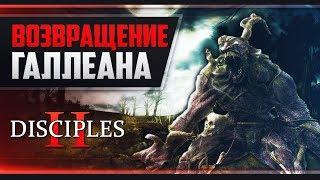 Disciples II: Dark Prophecy (DoM'sMoD) - РИТУАЛ