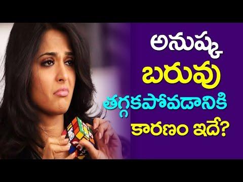 Reason Behind Anushka Weight | Anushka Shetty Weight | Baahubali 2 Anushka | Taja30