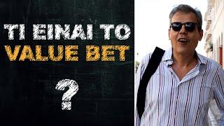 Τι είναι το Value Bet στο Στοίχημα | Θεωρία Στοιχήματος #16
