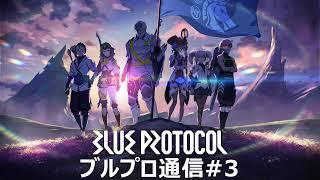 BLUE PROTOCOL公式配信『ブルプロ通信』#3