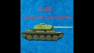 Обзор на А-44 в SD Tank War||Как на нём играть?