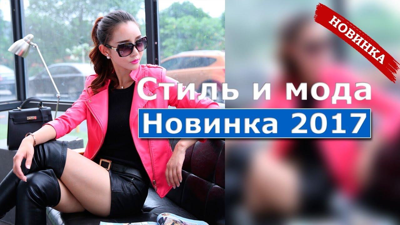 Кожаная куртка с ALIEXPRESS VS ZARA I Как одеваться стильно и не .