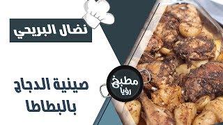 صينية دجاج بالبطاطا - نضال البريحي