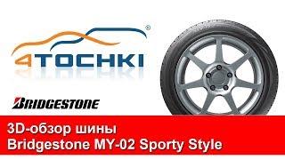 3D-обзор шины Bridgestone MY-02 Sporty Style - 4 точки. Шины и диски 4точки - Wheels & Tyres 4tochki