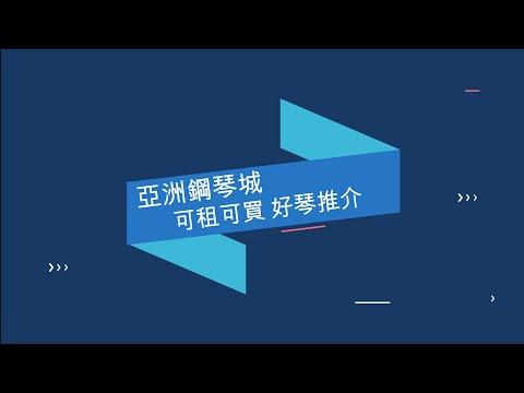【好琴租回家】柔聲之選 Kawai-HAT20 (24/5/2021)