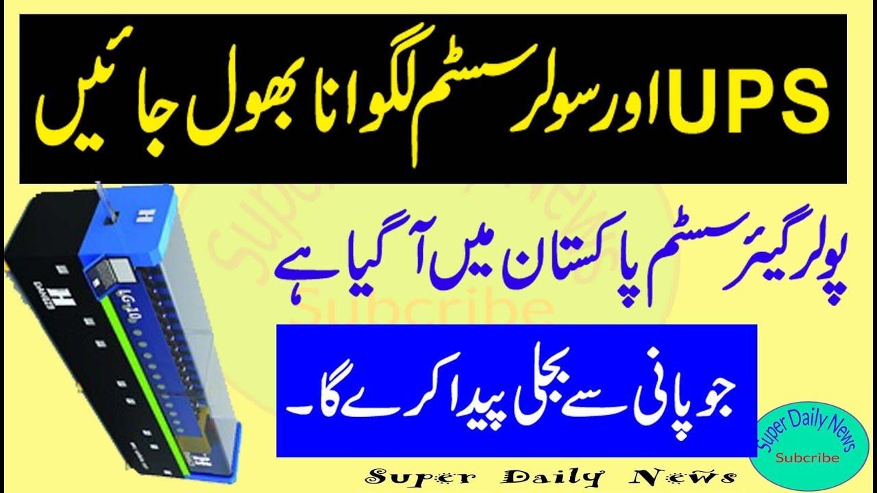 Ups Aur Solar System Khatam Polar Gear System Pakistan Me
