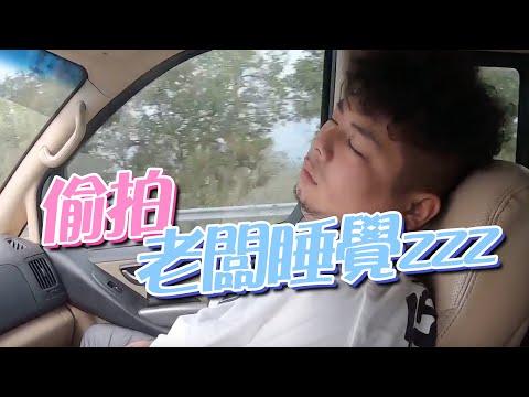 #希老闆炫腹日常 Ep10偷拍老闆睡覺,還被抓包~嚇死人了!