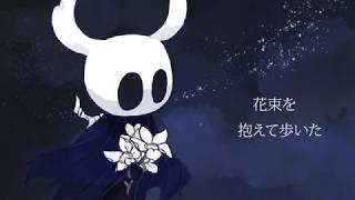 【Hollow Knight】【シャルル】手書