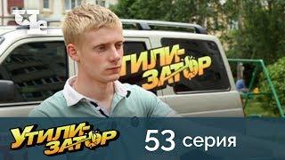 Утилизатор 53